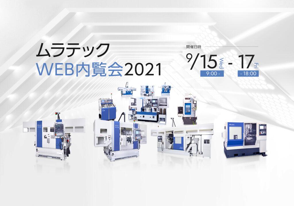 村田機械株式会社 ターニング初のWEB内覧会を開催しました!